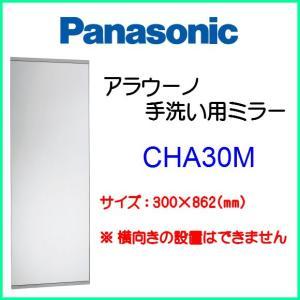 パナソニック アラウーノ手洗い用ミラー CHA30M 送料無料 be113