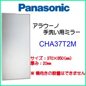 パナソニック アラウーノ手洗い用ミラー CHA37T2M 送料無料 be113