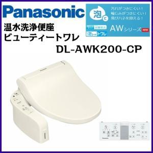 パナソニック DL-AWK200-CP ビューティートワレ AWシリーズ 色:パステルアイボリー 【送料無料】|be113