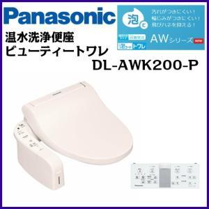 パナソニック DL-AWK200-P ビューティートワレ AWシリーズ 色:パステルピンク 【送料無料】|be113