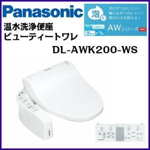 パナソニック DL-AWK200-WS ビューティートワレ AWシリーズ 色:ホワイト 【送料無料】|be113