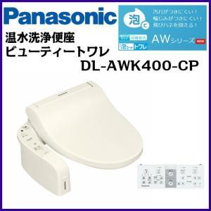 パナソニック DL-AWK400-CP ビューティートワレ AWシリーズ 色:パステルアイボリー 【送料無料】|be113