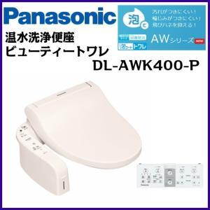 パナソニック DL-AWK400-P ビューティートワレ AWシリーズ 色:パステルピンク 【送料無料】|be113