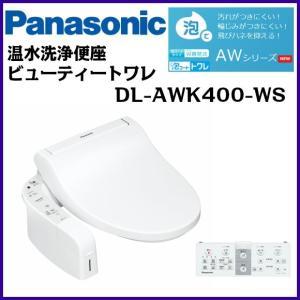 パナソニック DL-AWK400-WS ビューティートワレ AWシリーズ 色:ホワイト 【送料無料】|be113