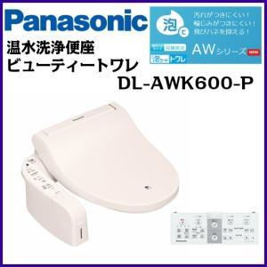 パナソニック DL-AWK600-P ビューティートワレ AWシリーズ 色:パステルピンク 【送料無料】|be113