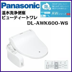 パナソニック DL-AWK600-WS ビューティートワレ AWシリーズ 色:ホワイト 【送料無料】|be113