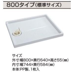 GB73 パナソニック 洗濯用防水フロアー800タイプ(標準サイズ)+トラップ(下抜き:GB881/横抜き:GB891) 送料無料|be113