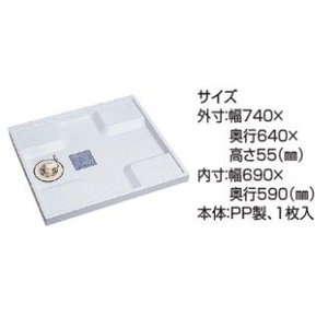 GB745 パナソニック 洗濯用防水フロアー740タイプ・クールホワイト+トラップ(下抜き:GB881/横抜き:GB891) 送料無料|be113