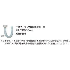 GB9801 パナソニック 下抜きトラップ専用排水ホース 洗濯用防水フロアー 送料無料|be113