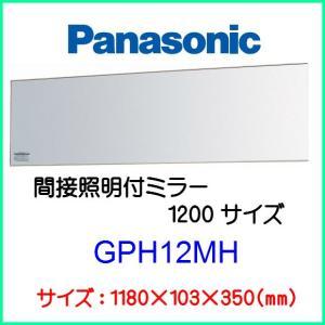パナソニック 間接照明付きミラー1200サイズ GPH12MH 送料無料 be113