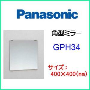 パナソニック 角型ミラー GPH34 送料無料 be113
