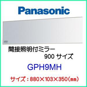 パナソニック 関節照明付きミラー 900サイズ GPH9MH 送料無料 be113