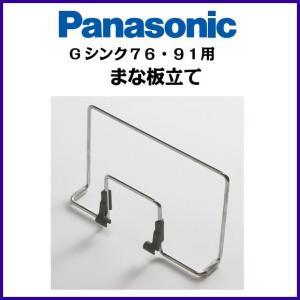 パナソニック  Gシンク76用 まな板立て LE10KD1 受注生産品 送料無料 be113