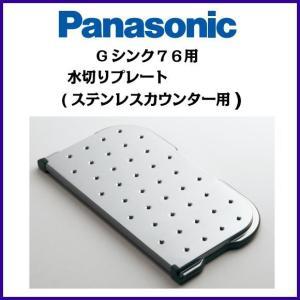 パナソニック  Gシンク76用 水切りプレート(ステンレス用) LE13SC3B2 受注生産品 送料無料 be113