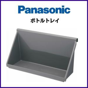 パナソニック  ボトルトレイ LES002SPSA 受注生産品 送料無料 be113