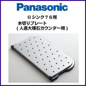 パナソニック  Gシンク76用 水切りプレート(人大フリント用) QS13SC1B2 受注生産品 送料無料 be113