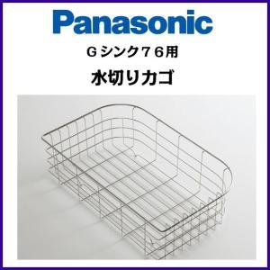 パナソニック  Gシンク76用 水切りカゴ QS13SC4C 受注生産品 送料無料 be113