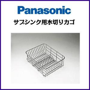 パナソニック  サブシンク用 水切りカゴ(お皿立て付)QS15SC2C 受注生産品 送料無料 be113