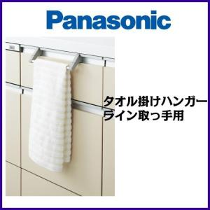 パナソニック QS30KYE3 タオル掛けハンガー ライン取っ手用 受注生産品 送料無料