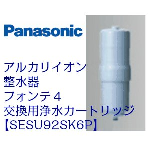 パナソニック アルカリイオン整水器 フォンテ4 交換用浄水カートリッジ 補充品 SESU92SK6P...