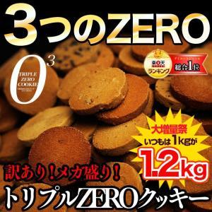 ■遂に話題のゼロスイーツにダイエットクッキーが登場!厳選素材を使用し、一枚一枚丁寧に焼き上げられたク...