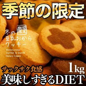 冬の豆乳おからクッキー 今だけの8つのスペシャルフレーバー ダイエット ヘルシー お手軽ダイエット