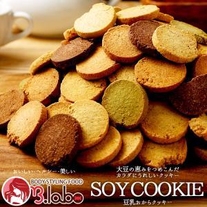 豆乳おからZEROクッキー 48週連続ランキング1位★サクサ...