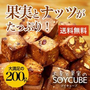 ダイエット 食品 お菓子 お試し 大麦と果実のソイキューブ 200g 食物繊維 一口サイズ ドライフ...