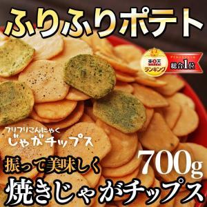 【フリフリこんにゃくじゃがチップス】 食物繊維がたっぷり!パ...