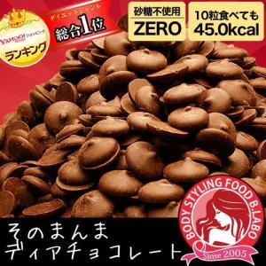 今だけ増量【そのまんまディアチョコレート1.2kg】砂糖不使用とは思えない美味しさと口どけ…クーベルチュールがシュガーレスに♪