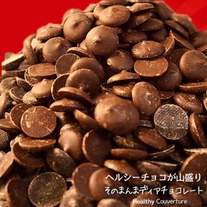 ■シュガーレス お徳用 そのまんまディアチョコレート 1Kg(ミルク・ビター)ドカッと1Kgはなんと...