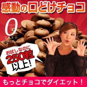 【最安値に挑戦】シュガーレスそのまんまディアチョコレート お試し250g (ミルク・ビター)