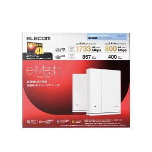 【新品】エレコム ELECOM WMC-2HC-W [ホワイト] Wi-Fiルーター親機+中継器セット beabea