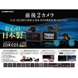 【新品】COMTEC コムテック ドライブレコーダー ZDR025|beabea