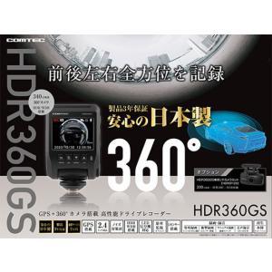 【新品】COMTEC コムテック HDR360GS ドライブレコーダー|beabea