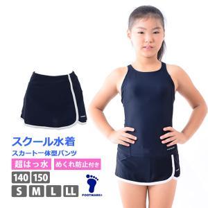 スクール水着 スカート一体型ボトム 単品 FOOTMARK フットマーク 超はっ水 UVカット 体型カバー 女児 140/150/S/M/L 101588 ゆうパケット発送|beach-angel