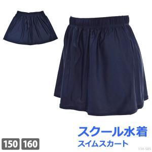 スクール水着 スイムスカート 水着用スカート ひざ丈 Aライン 体型カバー こども 女児 女子 水着 134585 ゆうパケット送料無料 [ols2]|beach-angel