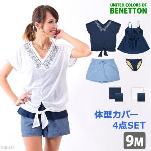 水着 セット 体型カバー レディース BENETTON ベネトン Tシャツ付き 4点 セット水着 ショートパンツ ゆったり 刺繍 ママ 30代 40代 50代 228824|beach-angel