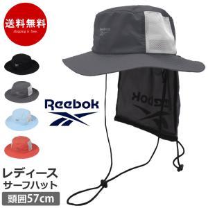 サーフハット レディース UVカット つば広 Reebok リーボック 日よけ付き アウトドアハット サマーハット 女性 帽子 頭囲57cm 310951 ゆうパケット送料無料|beach-angel