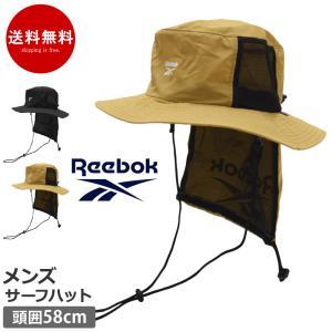サーフハット メンズ UVカット 帽子 つば広 Reebok リーボック 日よけ アウトドア 男性 サーフィン 420790 ゆうパケット送料無料|beach-angel