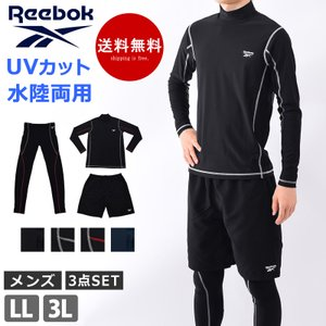 送料無料 フィットネス水着  3点セット Reebok スポーツウェア メンズ ランニングウェア UVカット ジムウェア リーボック 男性用 420919 LL 3L|beach-angel