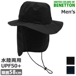 帽子 メンズ サーフハット 頭囲58cm BENETTON ベネトン UPF50+ 水陸両用 アウトドアハット UVカット 日よけ 429558 ゆうパケット送料無料|beach-angel