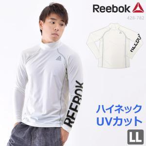 ラッシュガード 長袖 メンズ UVカット Reebok リーボック スポーツ インナー Tシャツ ハイネック 体型カバー 428782 M/L/LL ゆうパケット送料無料|beach-angel