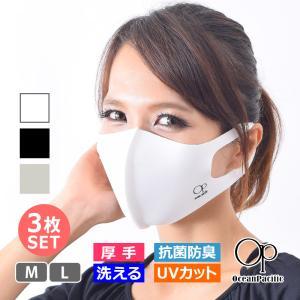 クーポン配布中 マスク 洗える 厚手 布マスク 立体 マスク 大人用 3枚組 UVカット 大きめ メンズ 990307 OP オーピー M/L ネコポス送料無料 返品交換不可[50c] beach-angel
