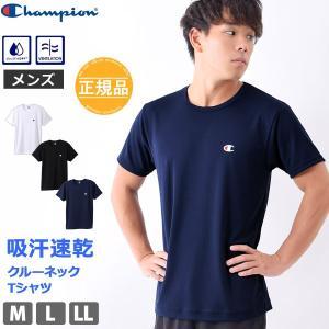 メンズ 吸汗速乾 クルーネック Tシャツ ランニングウェア 体型カバー インナーシャツ Champion チャンピオン CM1HH301 【ゆうパケット発送】|beach-angel