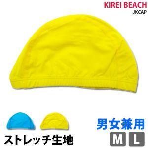 スイムキャップ 大人 子供 水泳 帽子 水着素材 スイミングキャップ シンプル 無地 カラー JKCAP S/M/L ゆうパケット送料無料 beach-angel