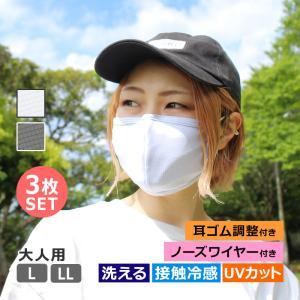 クーポン配布中 マスク 洗える 布マスク 接触冷感 ワイヤー 3枚 耳ゴム調整 UVカット 男性 女性 大人 子供 mask10 ネコポス送料無料 返品交換不可[50c] beach-angel