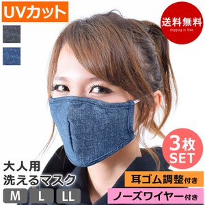 マスク 洗える 布マスク 3枚セット UVカット 夏 速乾 デニム柄 大人用 大きめ ワイヤー入り 耳ゴム調整 mask42 M/L/LL ネコポス送料無料返品交換不可 beach-angel