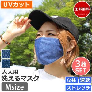 マスク 洗える 布マスク 3枚セット UVカット 夏 速乾 デニム柄 大人用 大きめ mask42b M/L ネコポス送料無料返品交換不可|beach-angel