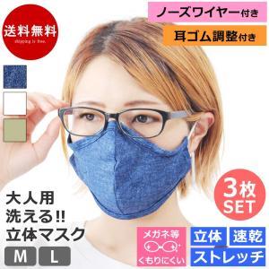 マスク 洗える 眼鏡 布マスク ワイヤー メガネが曇りにくい 3枚セット 耳ゴム調節 大人用 mask9 M/L ゆうパケット送料無料 返品交換不可[50c]|beach-angel